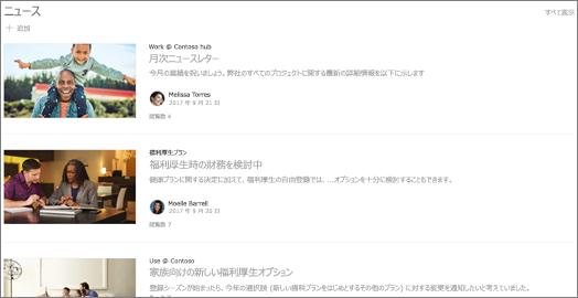 ニュース web パーツの単一列構成レイアウト