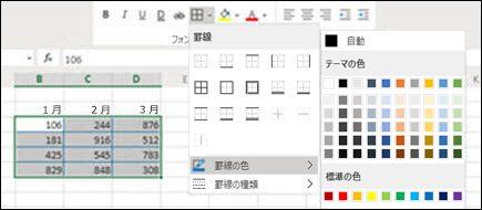 [罫線の色を追加] Excel for the web