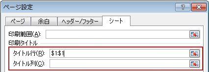 [ページ設定] ダイアログ ボックスで強調表示されている印刷タイトル オプション