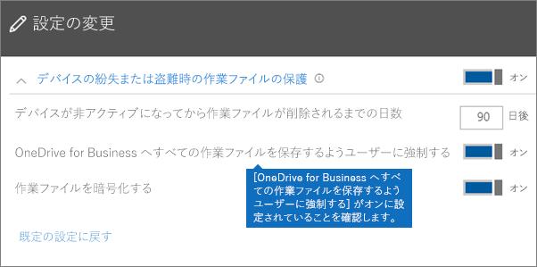 [OneDrive for Business へすべての作業ファイルを保存するようユーザーに強制する] がオンになっていることを確認します。