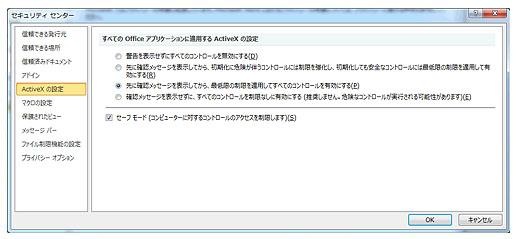 セキュリティ センターの [ActiveX の設定] 領域