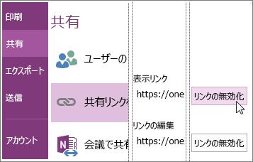 OneNote 2016 でリンクを無効にする方法を示すスクリーンショット