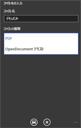 PDF 形式で保存する