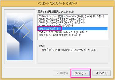 [ファイルにエクスポート] を選びます。