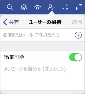名前またはメール アドレスを入力して、他のユーザーを招待して、iPad 版 Visio Viewer でダイアグラムを表示できるようにします。