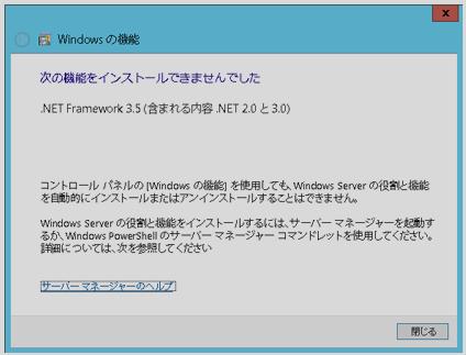 Windows Server 2012 R2 および Windows Server 2012 - フル サーバー
