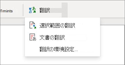 [翻訳] ボタン-web 用の Word