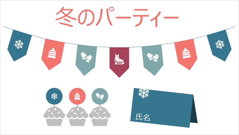 冬パーティーの印刷可能なテンプレート要素