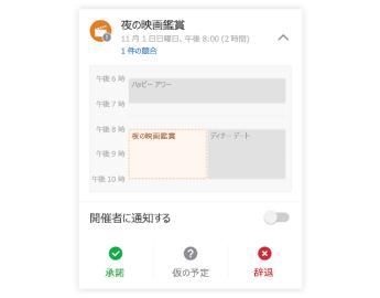 上部に会議の出席依頼とミニ カレンダー、中央にコメント セクション、下部に [返信] ボタン