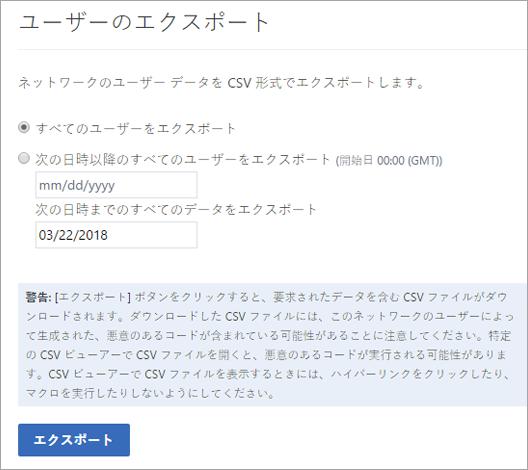 Yammer の [ユーザーをエクスポート] オプション - [すべてのユーザーをエクスポート]、または [(日付) 以降のすべてのユーザーをエクスポート]