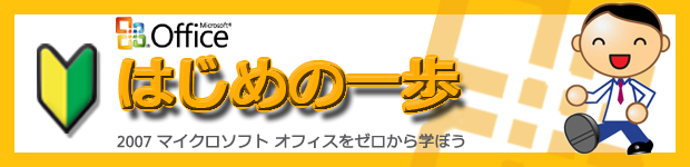 Novice 2007 Banner
