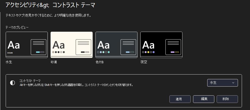 Windows 11 ハイ コントラスト モード