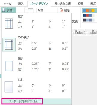 印刷用のユーザー設定の余白