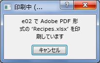 プリンターにドキュメントを送信すると、[印刷中] ダイアログ ボックスが表示されます。