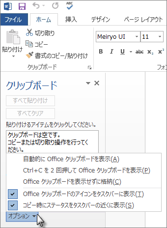 [Office クリップボード] 作業ウィンドウで行える操作