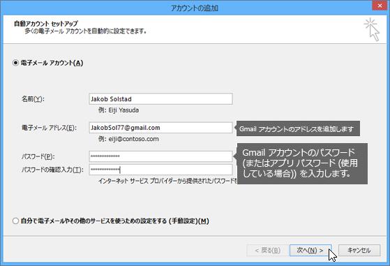 Gmail のメール アドレスと Gmail アカウントのパスワードを入力する