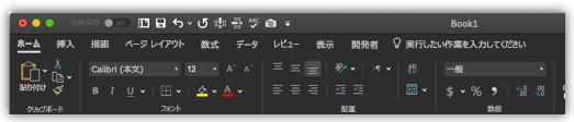 ダーク モードの Excel リボンの画像