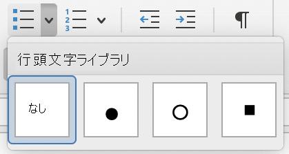 Outlook for Mac の [箇条書きライブラリ] メニュー。