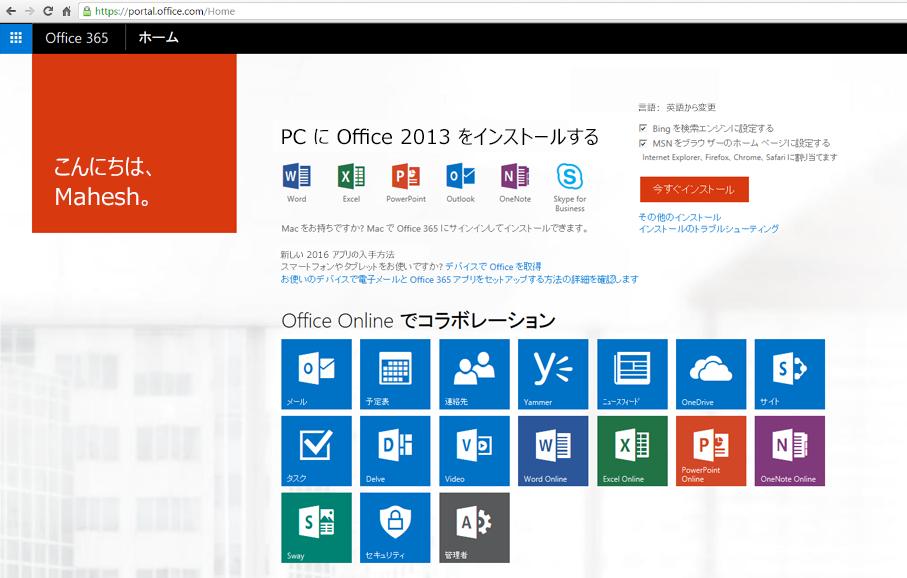 PC での Office 365 のインストール方法を示すスクリーンショット。