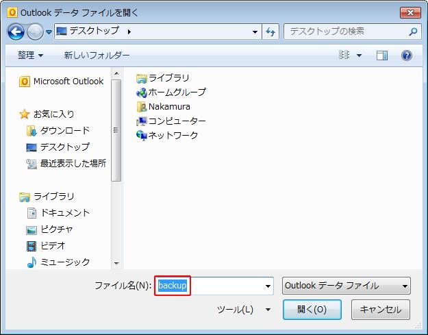 """[ファイル名] ボックスに既定の名前 """"backup"""" が入力されます。"""