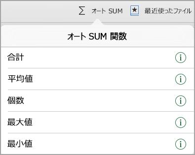 [オート SUM] 関数メニュー