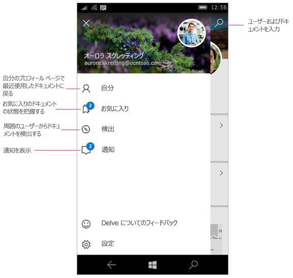 Windows モバイル用 Delve