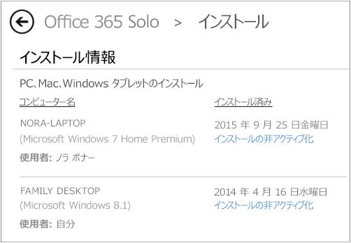 インストール ページには、Office をインストールしたコンピューター名とユーザーの名前が表示されます。
