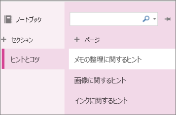 OneNote Online でのセクションとページ