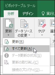 リボンの [ピボットテーブル ツール]、[分析]、[データ] の順に移動し、[更新] ボタンの下にある矢印をクリックして [すべて更新] を選び、ピボットテーブルをすべて更新します。