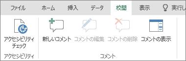 コメントの追加、編集、削除、表示