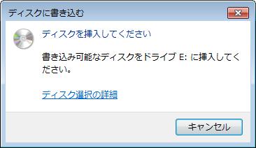 [ディスクに書き込む] ダイアログ ボックスが表示されます。