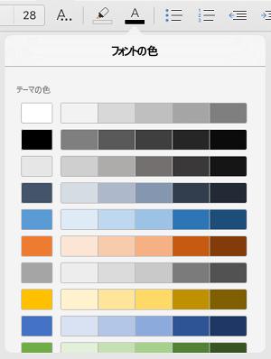 フォントの色