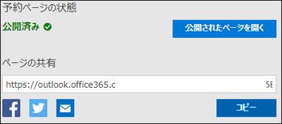 スクリーンショット: 予約ページから URL をコピーする