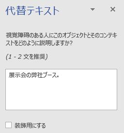 図形の Word Win32 代替テキスト] ウィンドウ