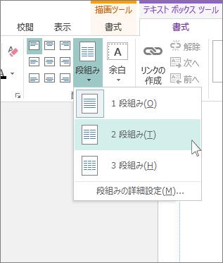 Publisher の [テキスト ボックス ツール] の [書式] タブのスクリーンショット