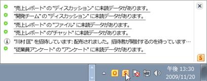 Windows 通知領域の複数の通知