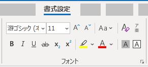 Windows 版 Outlook のテキストフォントグループ