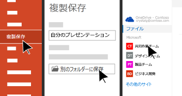 クラウドに保存するためのオプションが表示された [ファイル] メニュー