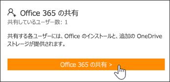 サブスクリプションを他のユーザーと共有する前の、[マイ アカウント] ページの [Office 365 の共有] セクション。