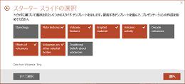 クイックスターターの手順 3:PowerPoint でプレゼンテーションのアウトラインが示されます