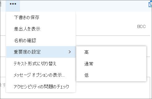 [重要度の設定] が強調表示されたメッセージで利用可能なその他のオプションを示すスクリーンショット。高、標準、低の値が表示されています。