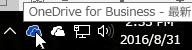 青色の OneDrive アイコン上にカーソルが置かれ、[OneDrive for Business] というテキストが表示されているスクリーンショット。