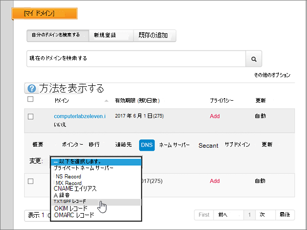 MyDomain-BP-Verify-1-1