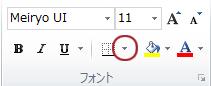 [フォント] グループの [罫線] ボタン