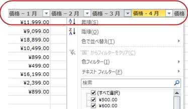 Excel テーブルの列の見出しに表示されている [オートフィルター]