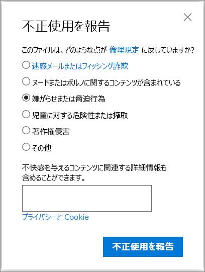 OneDrive にあるボックスのレポートの abuse] ダイアログ ボックスのスクリーン ショット