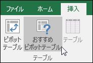 [挿入]、[おすすめピボット テーブル] の順に移動して、Excel でピボットテーブルを自動作成する