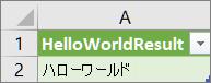 ワークシート内の HelloWorld の結果