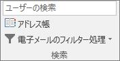 Outlook の [ホーム] タブの [検索] グループで、[アドレス帳] を選択します。