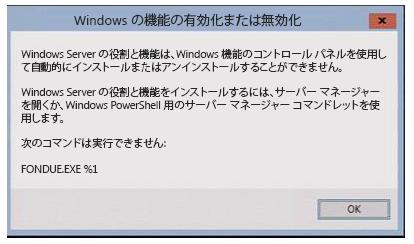 Windows Server 2012 R2 および Windows Server 2012 - サーバー コア